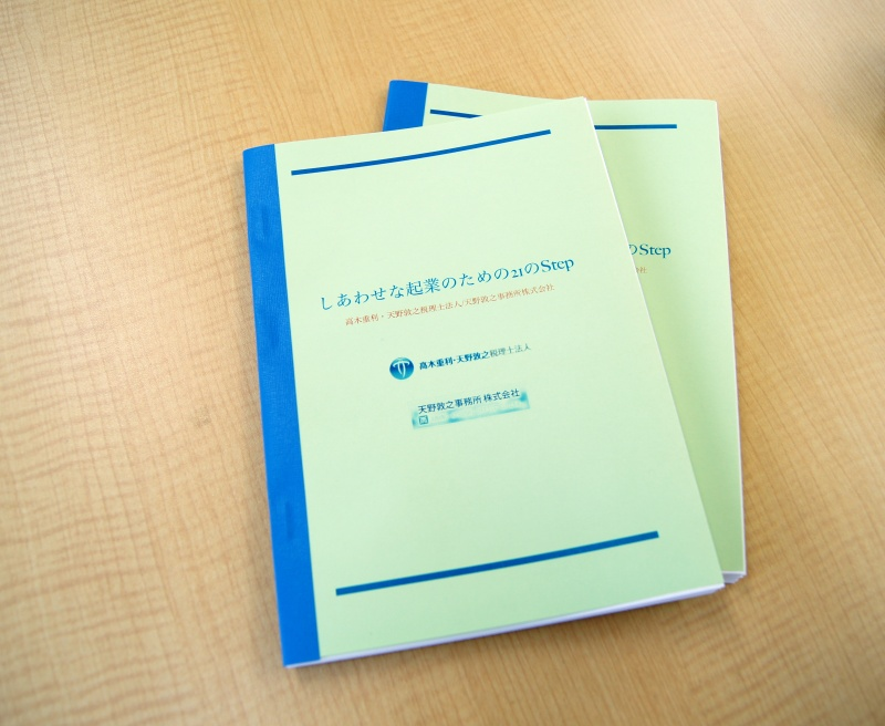 http://www.zeirishi-takagi.jp/diary/item/o0800065612315473105.jpg